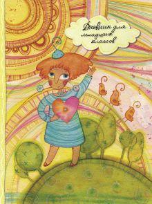 """Дневник для младших классов.""""Солнечная девочка"""""""