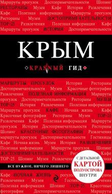 Крым обложка книги