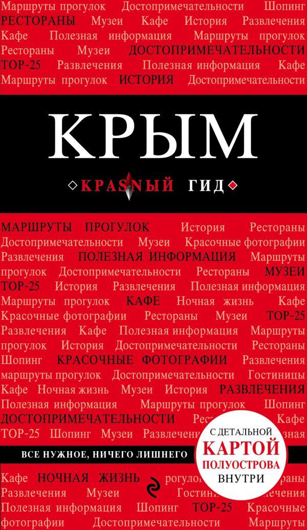 Крым Кульков Д.Е.
