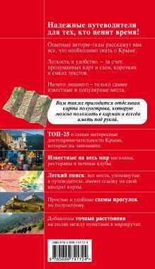 Обложка сзади Крым Д. Кульков