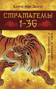 Стратагемы 1-36: о китайском искусстве жить и выживать