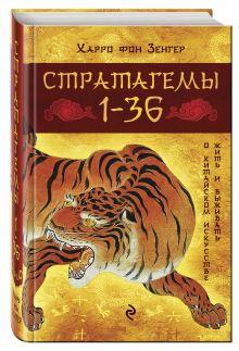 Зенгер Х. фон - Стратагемы 1-36: о китайском искусстве жить и выживать обложка книги