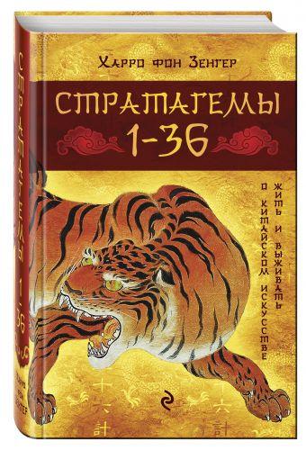 Стратагемы 1-36: о китайском искусстве жить и выживать Зенгер Х. фон