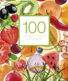 Кардаш А. - 100 самых полезных продуктов обложка книги