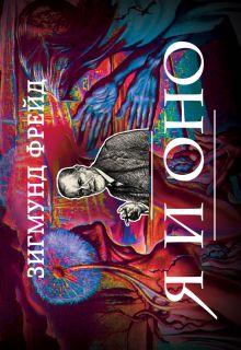 Зигмунд Фрейд - Я и Оно (флипбук) обложка книги