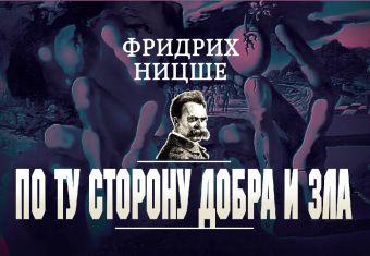 По ту сторону добра и зла (флипбук) Ницше Ф.В.