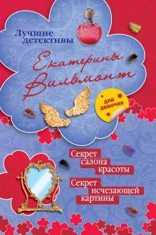 Обложка Секрет салона красоты. Секрет исчезающей картины Екатерина Вильмонт