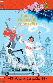 Кускова А. - Принц Снежной Королевы обложка книги