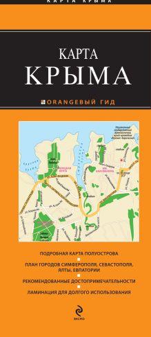 - Крым обложка книги