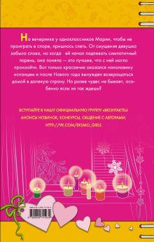 Обложка сзади Снежинки счастья Юлия Кузнецова