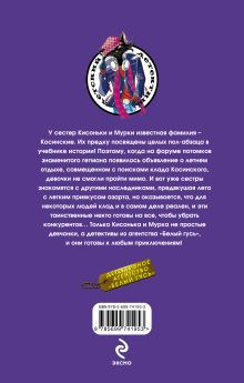 Обложка сзади Приключение в наследство Илона Волынская, Кирилл Кащеев