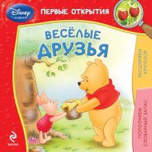 - Весёлые друзья обложка книги