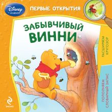 - Забывчивый Винни обложка книги