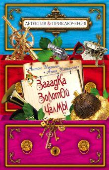 Иванов А.Д., Устинова А.В. - Загадка золотой чалмы обложка книги