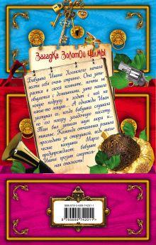 Обложка сзади Загадка золотой чалмы Антон Иванов, Анна Устинова