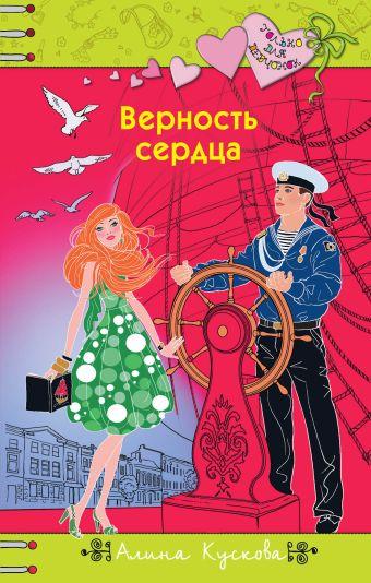 Верность сердца Кускова А.