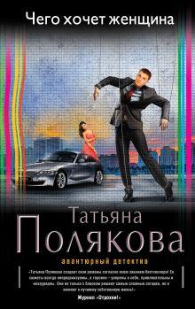 Полякова Т.В. - Чего хочет женщина обложка книги