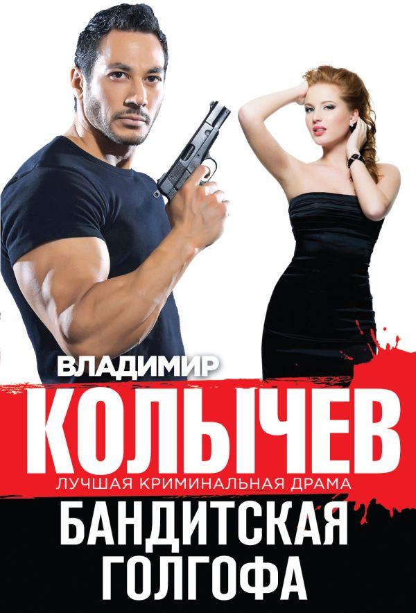 Литвиновы читать онлайн предпоследний герой