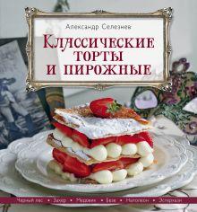 Классические торты и пирожные обложка книги