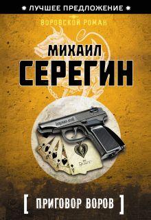 Серегин М.Г. - Приговор воров обложка книги