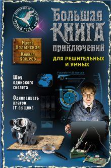 Большая книга приключений для решительных и умных обложка книги