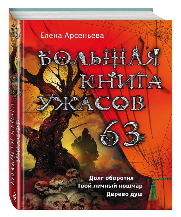 Большая книга ужасов. 63 Арсеньева Е.А.