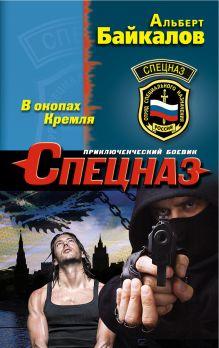 В окопах Кремля обложка книги