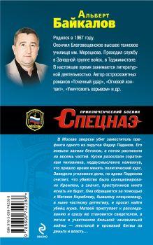 Обложка сзади В окопах Кремля Альберт Байкалов