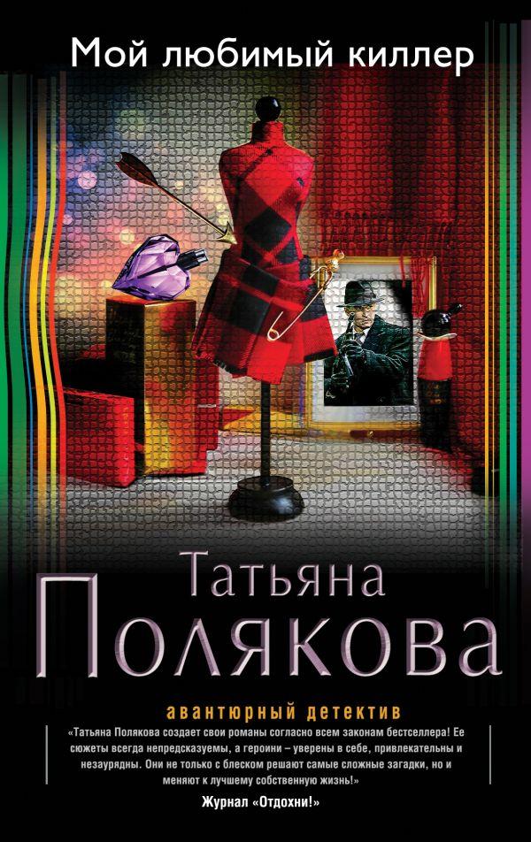Все книги Татьяны Поляковой