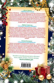 Обложка сзади Карнавал любви. Новогодняя книга романов для девочек Арина Ларина, Мария Северская, Ксения Беленкова