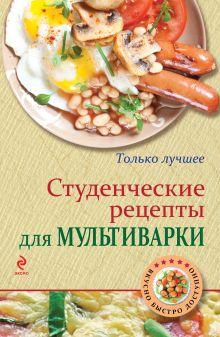 Жук К.В. - Студенческие рецепты для мультиварки обложка книги