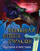 Ольшевская С. - Большая книга ужасов. Прогулка в мир тьмы' обложка книги