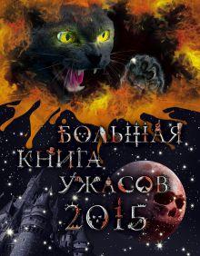 Большая книга ужасов 2015