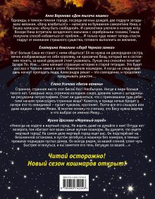 Обложка сзади Большая книга ужасов 2015 Анна Воронова, Екатерина Неволина, Елена Усачева, Ирина Щеглова