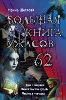 Щеглова И.В. - Большая книга ужасов. 62' обложка книги