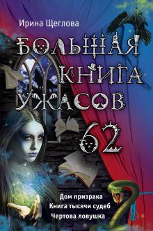Большая книга ужасов. 62 обложка книги