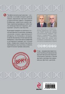 Обложка сзади Атлас профессионального массажа Епифанов В.А.