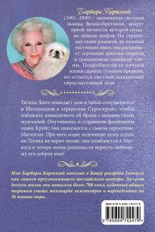 Обложка сзади Капризы страсти Барбара Картленд