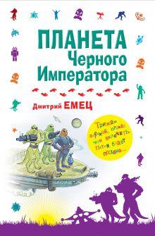 Емец Д.А. - Планета Черного Императора обложка книги