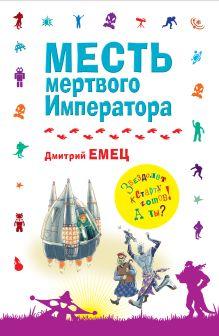 Емец Д.А. - Месть мертвого Императора обложка книги