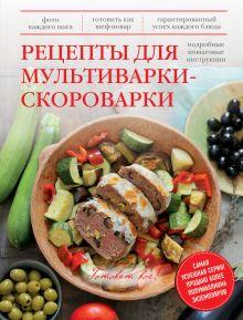 - Рецепты для мультиварки-скороварки обложка книги