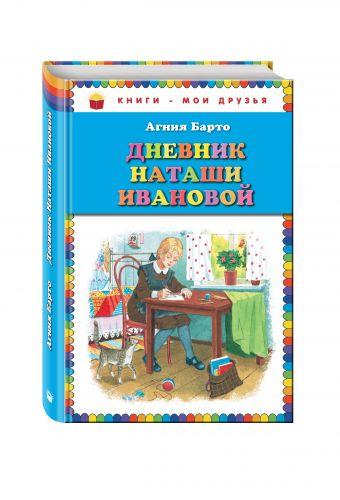Дневник Наташи Ивановой_ Барто А.