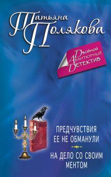 Полякова Т.В. - Предчувствия ее не обманули. На дело со своим ментом обложка книги