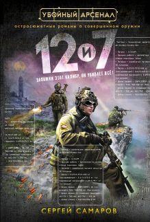 Обложка Двенадцать и семь Сергей Самаров