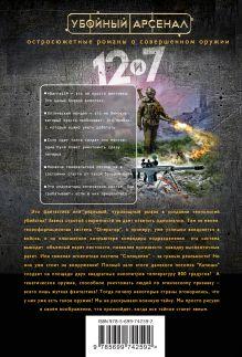 Обложка сзади Двенадцать и семь Сергей Самаров