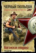 Афганская ловушка Брылёв О.