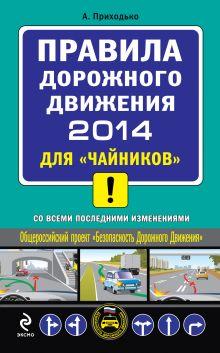 Приходько А.М. - ПДД 2014 для чайников (с всеми последними изменениями) обложка книги