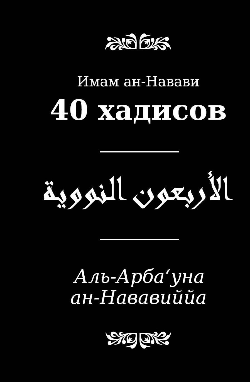 40 хадисов ( ибн Шараф Й.  )