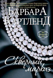 Обложка Скверный маркиз Барбара Картленд