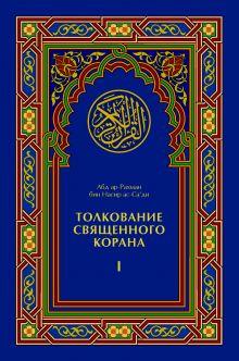 Толкование Священного Корана (том I)